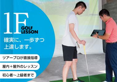 ライゼスポーツ ゴルフレッスンの詳細はこちら