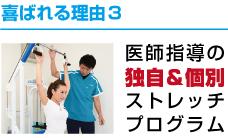 ライゼスポーツが喜ばれる理由3