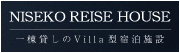 ニセコ ライゼハウス (NISEKO REISE HOUSE) | 日本の歴史・伝統を引き継いだ宿