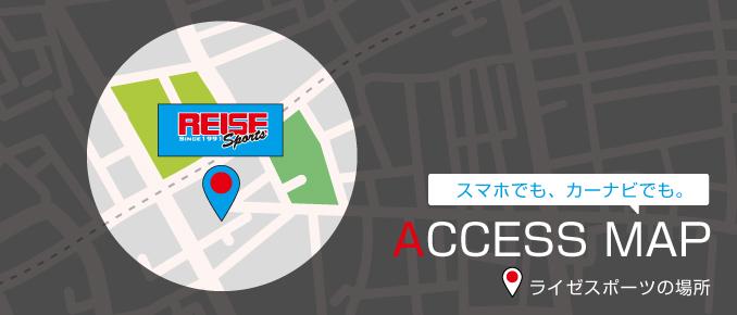 ライゼスポーツアクセスマップ