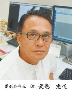 dr 荒巻