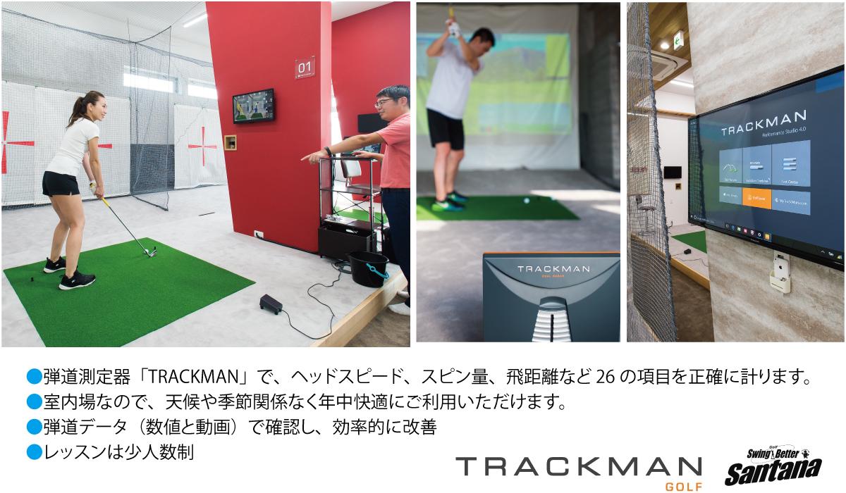 ライゼスポーツのゴルフレッスンは、弾道測定器TRACKMANなどの設備を導入。