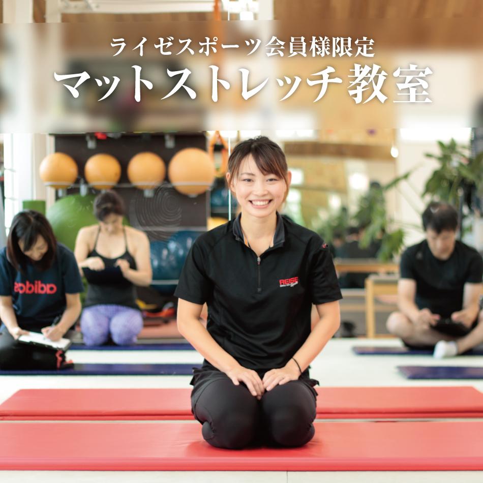 マットストレッチ教室 | メディカルストレッチジム(大阪府和泉市)