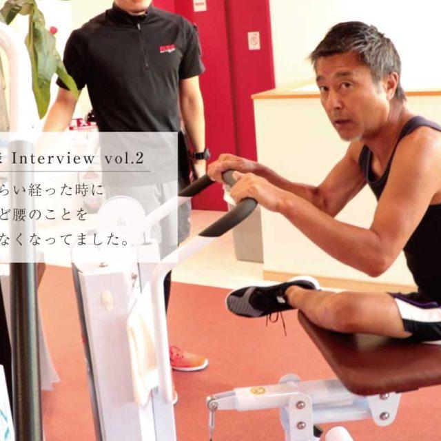 半年くらい経った時にほとんど腰のことを気にしなくなってました。(会員様INTERVIEW vol.02)